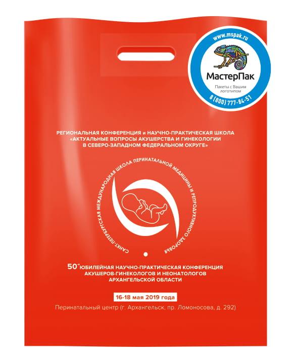 Пакет ПВД, 70 мкм, с вырубной ручкой и логотипом Конференции акушеров-гинекологов и неонатологов, Архангельск
