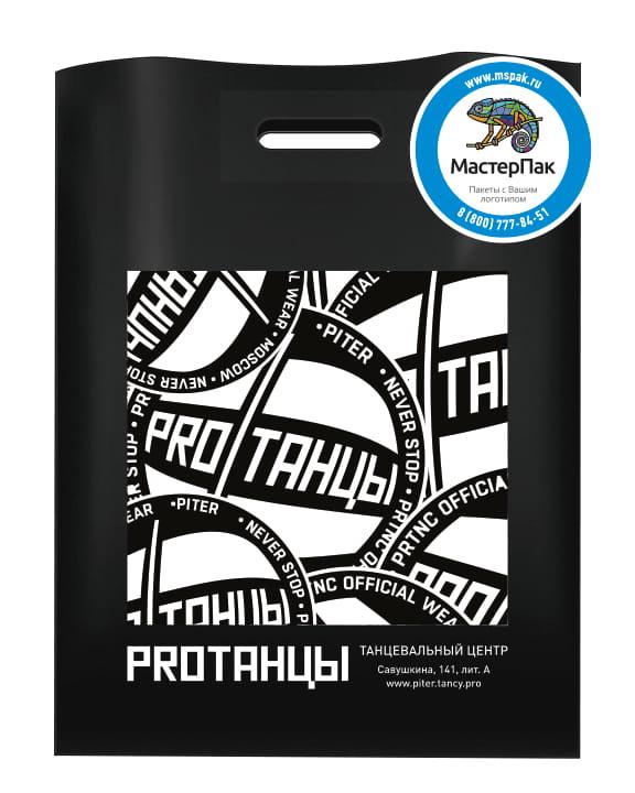 Пакет ПВД, 70 мкм, с вырубной ручкой и логотипом PROТАНЦЫ, Москва