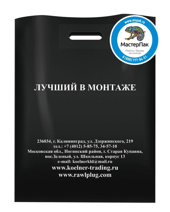 Пакет ПВД, 80 мкм, с вырубной ручкой и логотипом Лучший в монтаже, Калининград