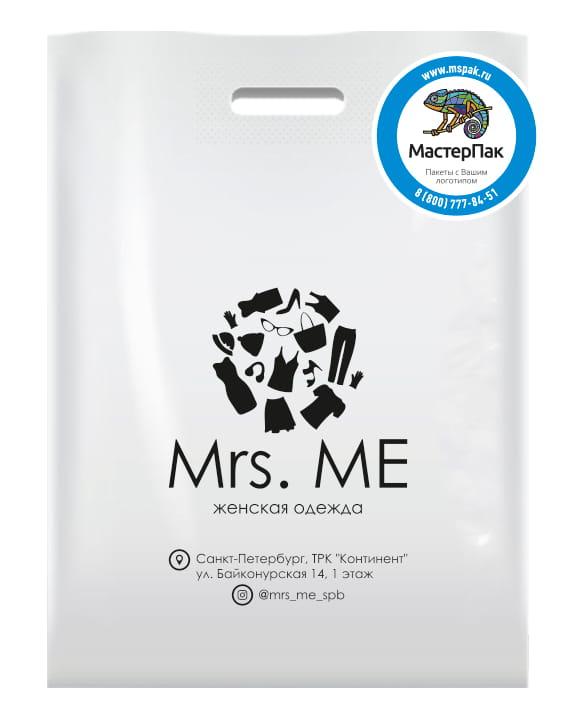 Пакет ПВД, 70 мкм, с вырубной ручкой и логотипом Mrs. ME, Спб