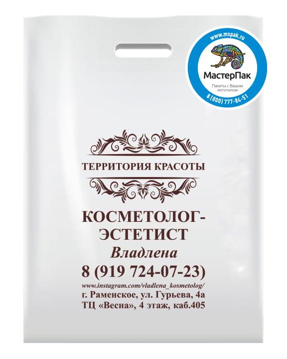 Пакет ПВД, 70 мкм, с вырубной ручкой и логотипом Территория красоты, Раменское