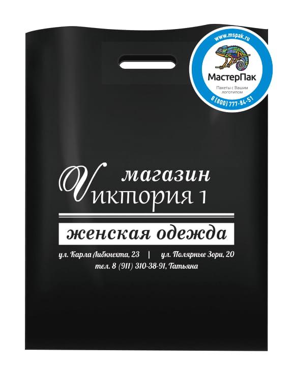 Пакет ПВД, 70 мкм, с вырубной ручкой и логотипом магазина одежды Vиктория 1