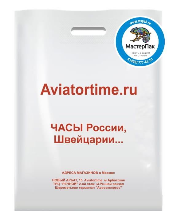 Пакет ПВД, 70 мкм, с вырубной ручкой и логотипом Aviatortime.ru, Москва