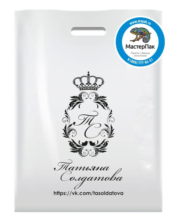 Пакет ПВД, 70 мкм, с вырубной ручкой и логотипом дизайнера Татьяна Солдатова