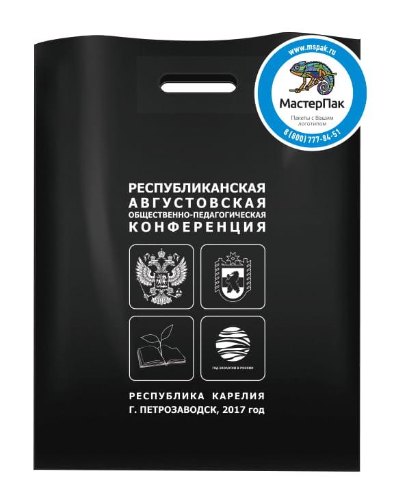 Пакет ПВД, черный, 70 мкм, с вырубной ручкой и логотипом Общественно-педагогическая конференция