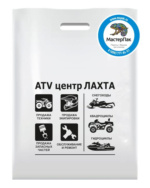 Пакет ПВД, 70 мкм, с вырубной ручкой и логотипом ATV Центр ЛАХТА