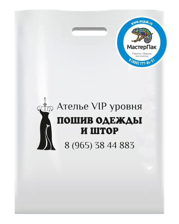Пакет ПВД, 70 мкм, с вырубной ручкой и логотипом ателье VIP уровня