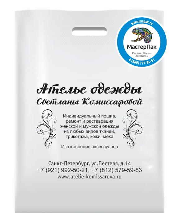 Пакет ПВД, 70 мкм, с вырубной ручкой и логотипом ателье Светланы Комиссаровой, Санкт-Петербург