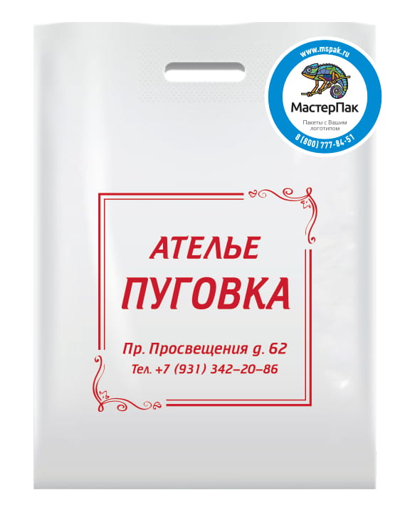 Пакет ПВД, 70 мкм, с вырубной ручкой и логотипом ателье Пуговка, Санкт-Петербург