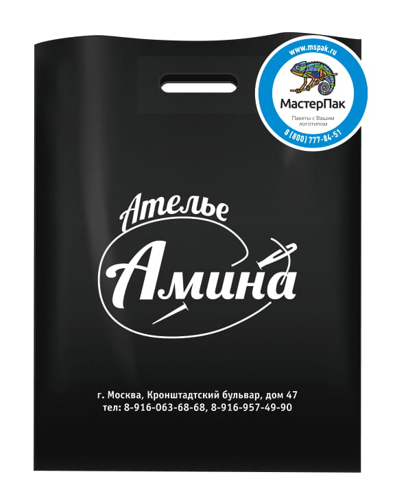 Пакет ПВД, 70 мкм, с вырубной ручкой и логотипом Ателье Амина, Москва
