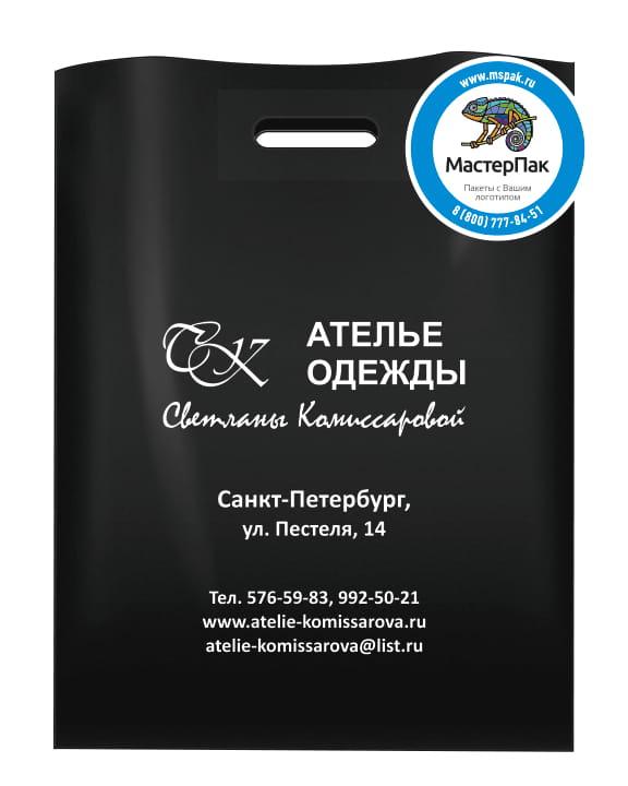 Пакет ПВД, 70 мкм, с вырубной ручкой и логотипом Ателье одежды Светланы Комиссаровой