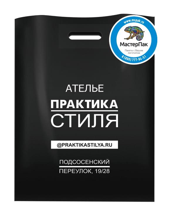 """Пакет ПВД, 70 мкм, с вырубной ручкой и логотипом ателье """"Практика стиля"""", Москва"""