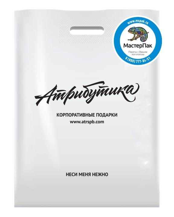 Пакет ПВД, 70 мкм, с вырубной ручкой и логотипом Атрибутика, Санкт-Петербург