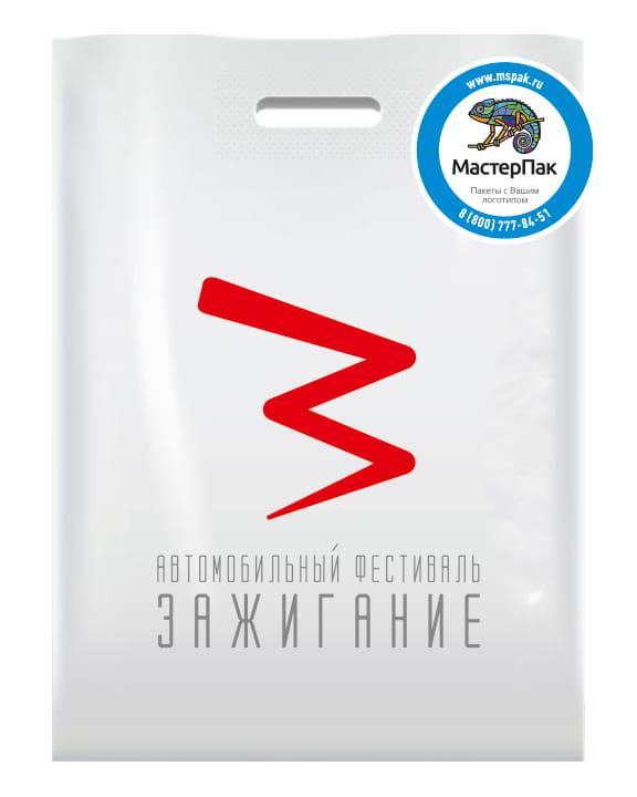 Пакет ПВД, 70 мкм, с вырубной ручкой и логотипом Автомобильный фестиваль Зажигание