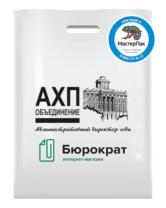 Пакет ПВД, 70 мкм, с вырубной ручкой и логотипом АХП Объединение, Москва