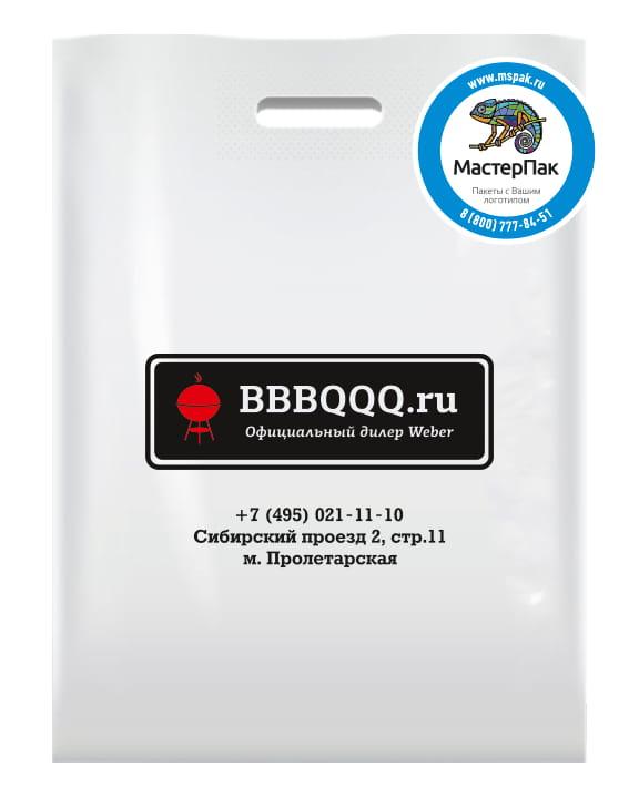 Пакет ПВД, 70 мкм, с вырубной ручкой и логотипом BBBQQQ.ru