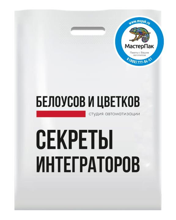 Пакет ПВД, 70 мкм, с вырубной ручкой и логотипом Белоусов и Цветков, Москва