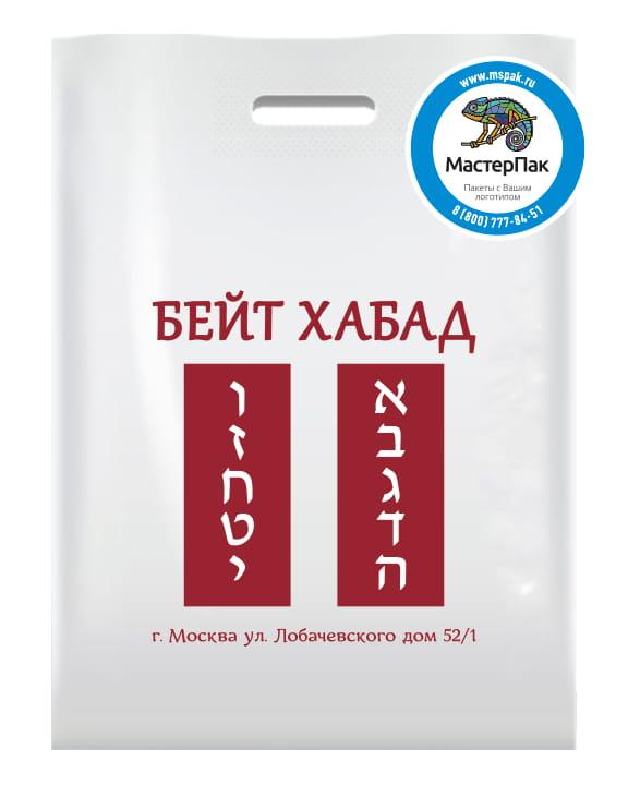 Пакет ПВД, 70 мкм, с вырубной ручкой и логотипом Бейт Хабад, Москва