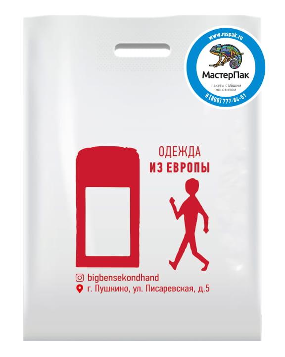 Пакет ПВД, 70 мкм, с вырубной ручкой и логотипом Одежда из Европы, Пушкино