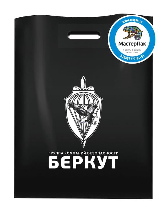 Пакет ПВД, 70 мкм, с вырубной ручкой и логотипом компании Беркут, Спб