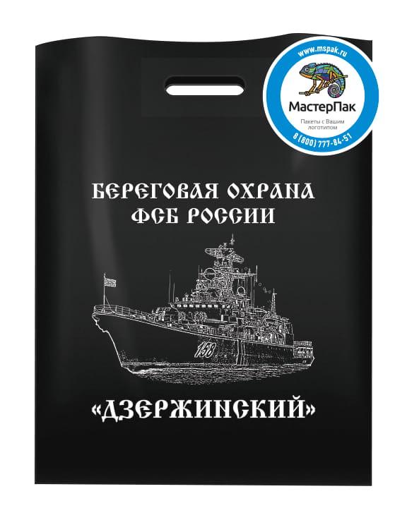 Пакет ПВД, 70 мкм, с вырубной ручкой и логотипом корабля Дзержинский