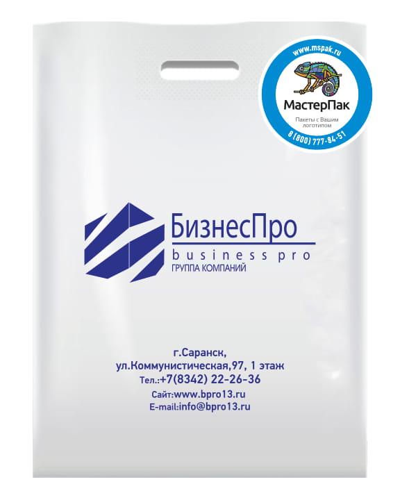 Пакет ПВД, 70 мкм, с вырубной ручкой и логотипом БизнесПро, Саранск
