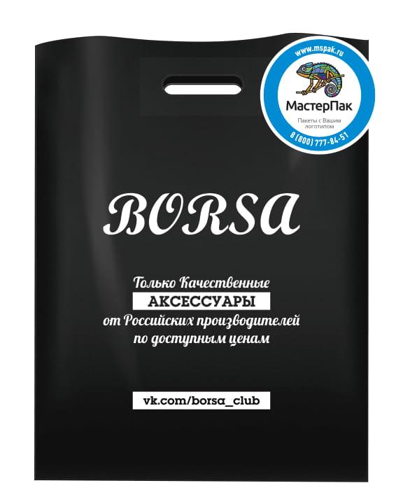 Пакет ПВД, 70 мкм, с вырубной ручкой и логотипом BORSA