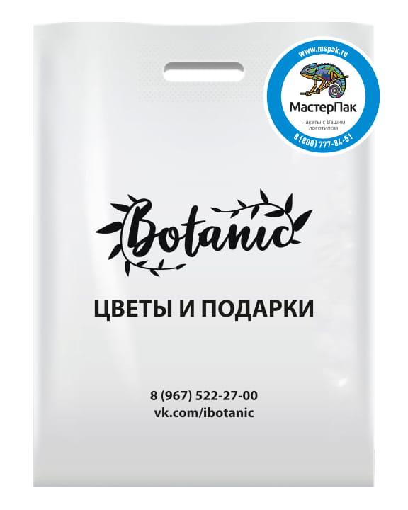 Пакет ПВД, 70 мкм, с вырубной ручкой и логотипом Botanic, Сясьстрой