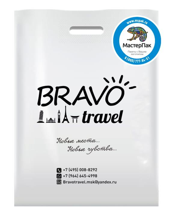 Пакет ПВД, 70 мкм, с вырубной ручкой и логотипом BRAVO Travel, Москва