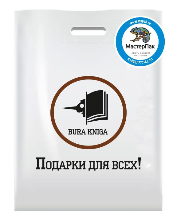 Пакет ПВД, 70 мкм, с вырубной ручкой и логотипом Bura Kniga