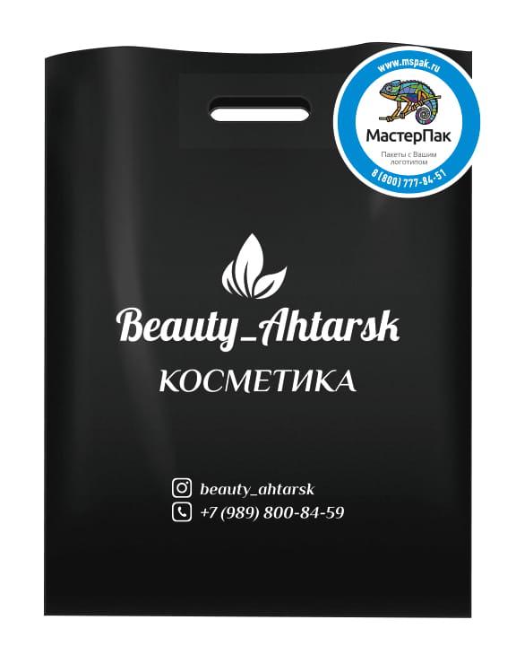 Пакет ПВД, 70 мкм, с вырубной ручкой и логотипом Beauty_Ahtarsk