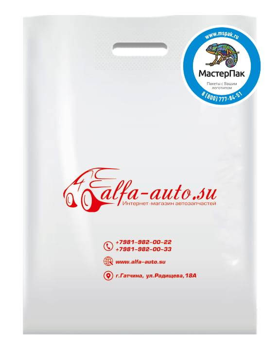 Пакет ПВД, 70 мкм, с вырубной ручкой и логотипом Alfa-auto.su, Гатчина