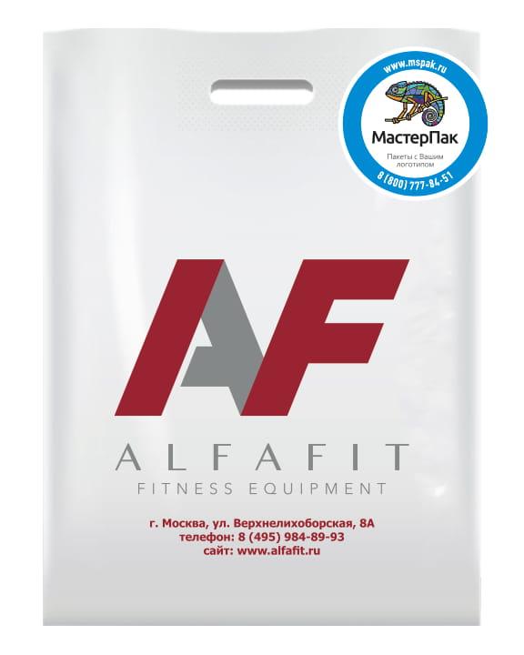 Пакет ПВД, 70 мкм, с вырубной ручкой и логотипом ALFAFIT, Москва