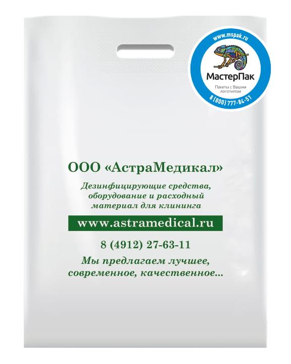Пакет ПВД, 70 мкм, с вырубной ручкой и логотипом АстраМедикал, Рязань