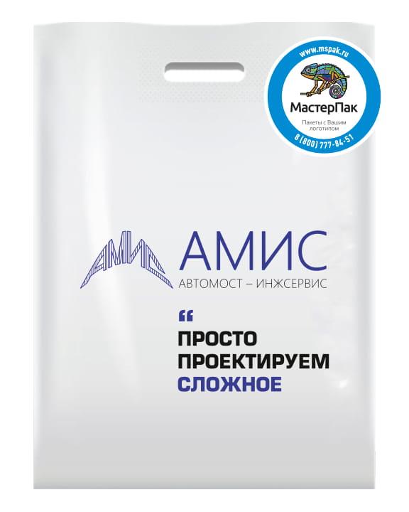 Пакет ПВД, 70 мкм, с вырубной ручкой и логотипом АМИС Автомост-Инжсервис, Москва