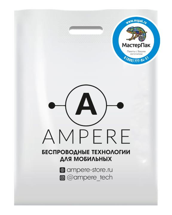 Пакет ПВД, 70 мкм, с вырубной ручкой и логотипом AMPERE, Москва
