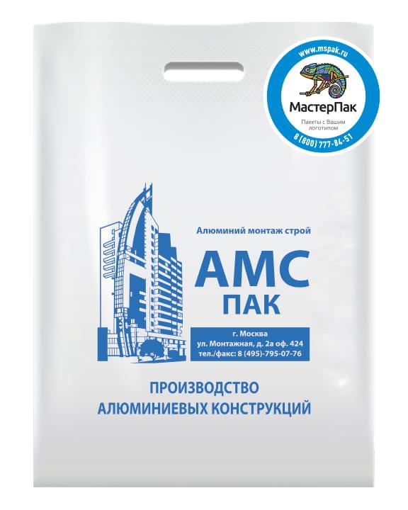 Пакет ПВД, 70 мкм, с вырубной ручкой и логотипом АМС ПАК, Москва