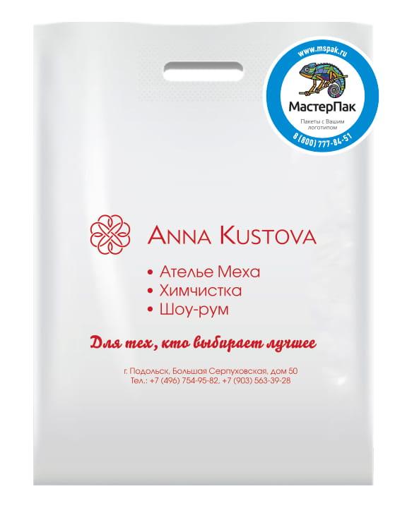 Пакет ПВД, 70 мкм, с вырубной ручкой и логотипом Anna Kustova, Подольск