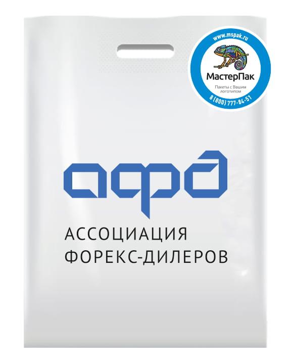 Пакет ПВД, 70 мкм, с вырубной ручкой и логотипом АФД АССОЦИАЦИЯ ФОРЕКС-ДИЛЕРОВ