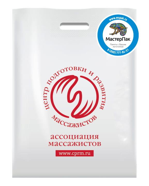 Пакет ПВД, 70 мкм, с вырубной ручкой и логотипом Ассоциация массажистов, Москва