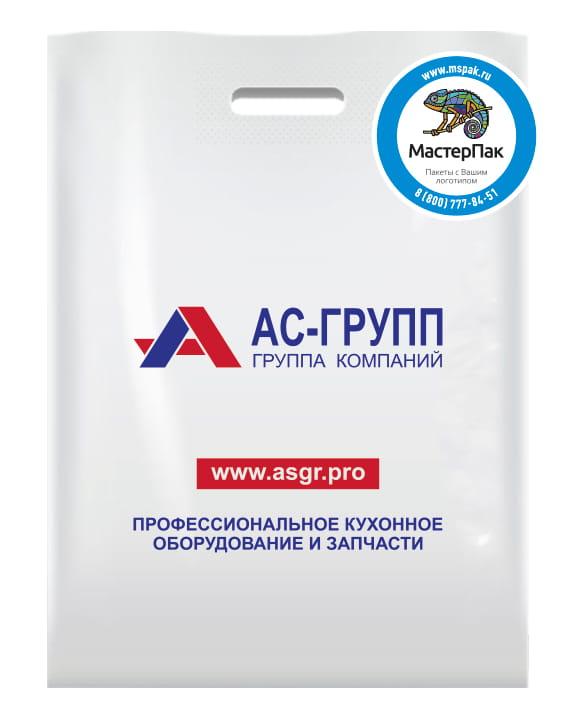 Пакет ПВД, 70 мкм, с вырубной ручкой и логотипом АС-ГРУПП, Москва