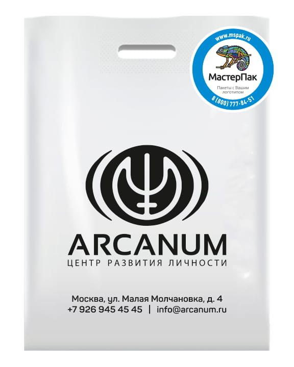 Пакет ПВД, 70 мкм, с вырубной ручкой и логотипом ARCANUM, Москва