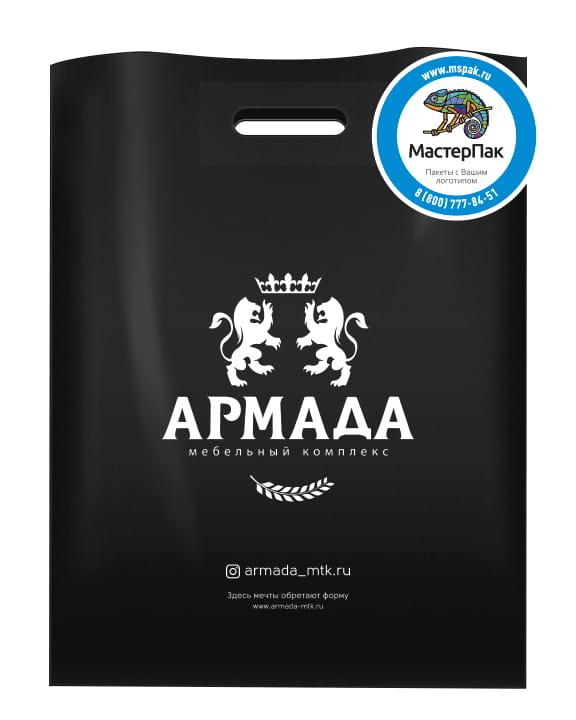 Пакет ПВД, 70 мкм, с вырубной ручкой и логотипом АРМАДА, Москва