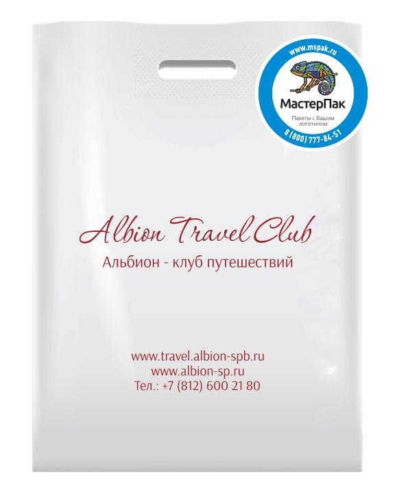 Albion Travel Club