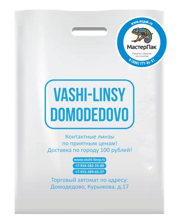 Vashi-Linsy Domodedovo