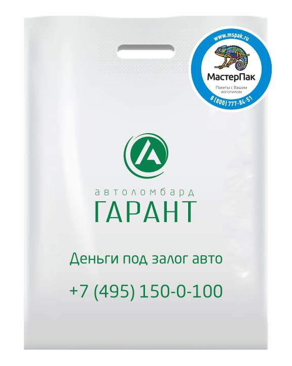 Пакет ПВД, 70 мкм, с вырубной ручкой и логотипом ГАРАНТ, 38*50 см