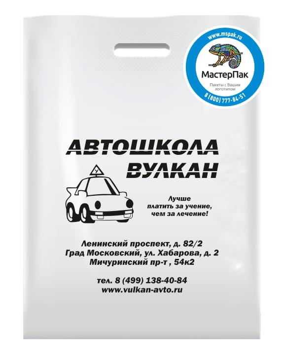 """Пакет ПВД, 70 мкм, с вырубной ручкой и логотипом """"Автошкола Вулкан"""", 38*50 см"""