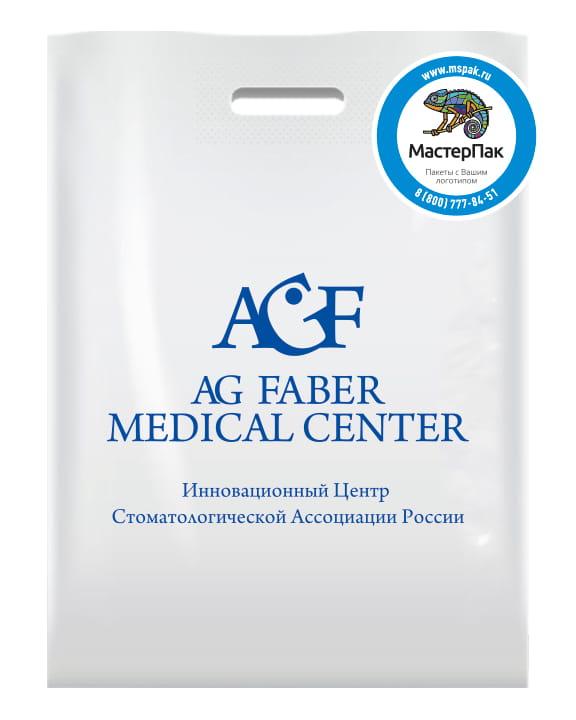 Пакет ПВД, 70 мкм, с вырубной ручкой и логотипом клиники AG FABER MEDICAL CENTER