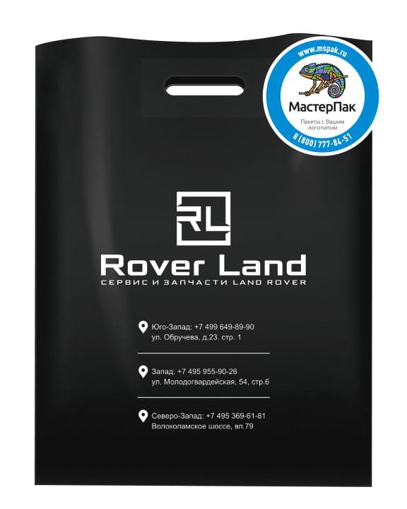 Пакет ПВД, 70 мкм, с вырубной ручкой и логотипом автосалона Rover Land