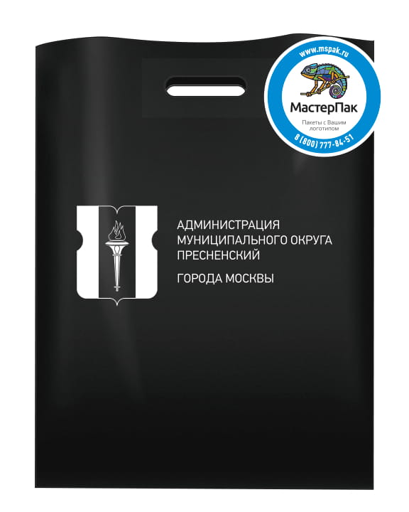 Пакет ПВД, 70 мкм, с вырубной ручкой и логотипом Администрация муниципального округа Пресненский, 30*40 см